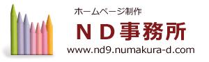 ND事務所